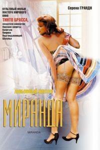 Миранда / Miranda (1985)