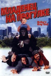 Младенец на прогулке, или Ползком от гангстеров / Baby's Day Out (1994)