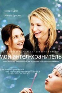 Мой ангел-хранитель / My Sister's Keeper (2009)