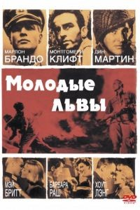 Молодые львы / The Young Lions (1958)