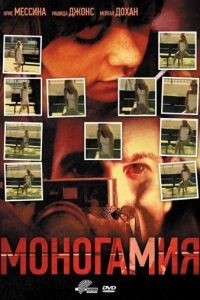 Моногамия / Monogamy (2010)
