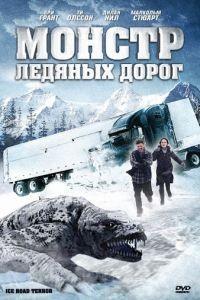 Монстр ледяных дорог / Ice Road Terror (2011)