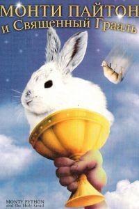 Монти Пайтон и священный Грааль / Monty Python and the Holy Grail (1975)