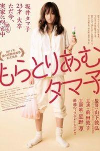 Мораторий Тамако / Moratoriamu Tamako (2013)