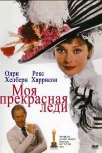 Моя прекрасная леди / My Fair Lady (1964)