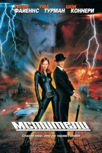 Мстители / The Avengers (1998)