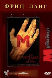 М убийца / M (1931)