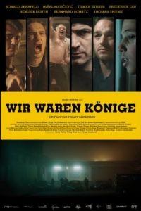 Мы были королями / Wir waren Knige (2014)