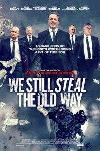 Мы до сих пор воруем по-старому / We Still Steal the Old Way (2017)