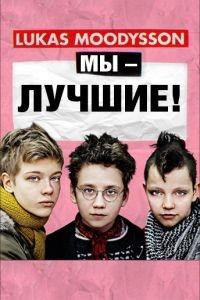 Мы – лучшие! / Vi r bst! (2013)
