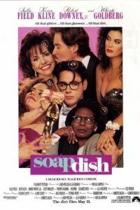Мыльная пена / Soapdish (1991)