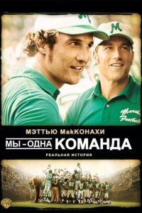 Мы – одна команда / We Are Marshall (2006)