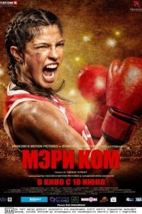 Мэри Ком / Mary Kom (2014)