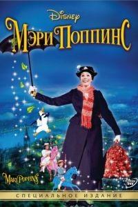 Мэри Поппинс / Mary Poppins (1964)