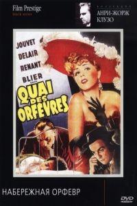 Набережная Орфевр / Quai des Orfvres (1947)
