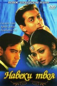 Навеки твоя / Hum Dil De Chuke Sanam (1999)