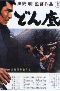 На дне / Donzoko (1957)