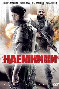 Наемники / Mercenaries (2011)
