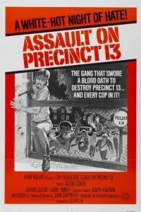 Нападение на 13-й участок / Assault on Precinct 13 (1976)