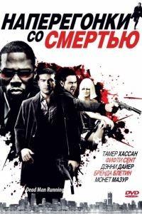 Наперегонки со смертью / Dead Man Running (2009)