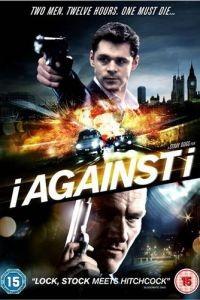 Наперекор себе / I Against I (2012)