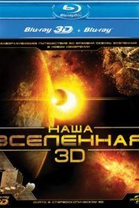 Наша Вселенная 3D / Our Universe 3D (2013)