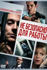 Небезопасно для работы / Not Safe for Work (2014)