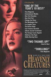 Небесные создания / Heavenly Creatures (1994)