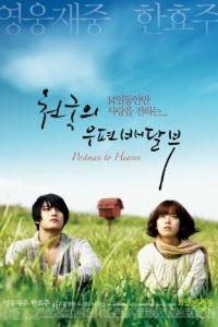 Небесный почтальон / Cheongukui woopyeonbaedalbu (2009)