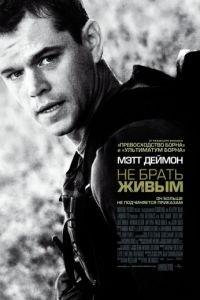 Не брать живым / Green Zone (2009)