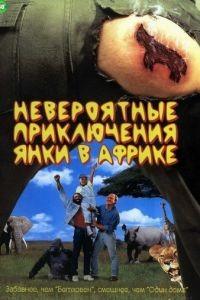 Невероятные приключения янки в Африке / Yankee Zulu (1993)