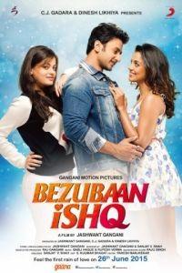 Невысказанная любовь / Bezubaan Ishq (2015)
