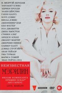 Неизвестная Мэрилин / Love, Marilyn (2012)