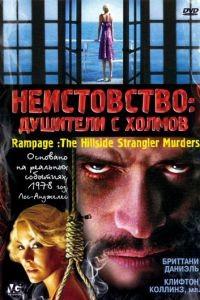 Неистовство: Душители с холмов / Rampage: The Hillside Strangler Murders (2006)