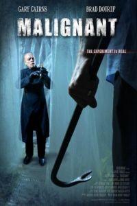 Не навреди / Malignant (2013)