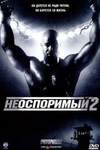 Неоспоримый 2 / Undisputed II: Last Man Standing (2006)