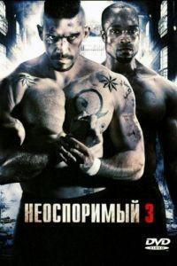 Неоспоримый 3 / Undisputed III: Redemption (2010)