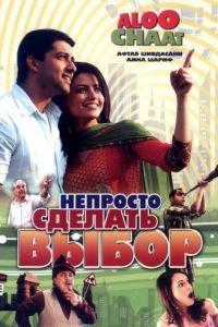 Непросто сделать выбор / Aloo Chaat (2009)