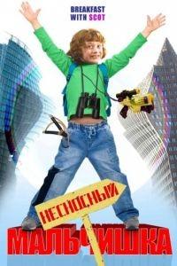Несносный мальчишка / Breakfast with Scot (2007)