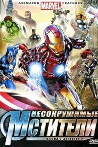 Несокрушимые мстители / Ultimate Avengers II (2006)