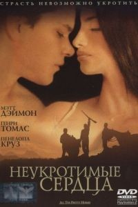 Неукротимые сердца / All the Pretty Horses (2000)