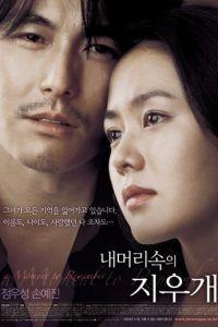 Не хочу забывать / Nae meorisokui jiwoogae (2004)