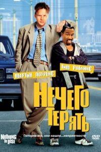 Нечего терять / Nothing to Lose (1997)