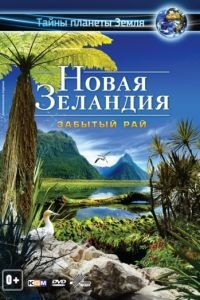 Новая Зеландия 3D: Забытый рай / New Zealand 3D: The Forgotten Paradise (2013)