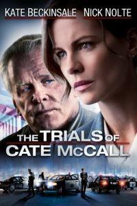 Новая попытка Кейт МакКолл / The Trials of Cate McCall (2013)