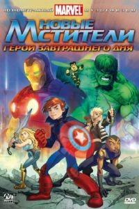 Новые Мстители: Герои завтрашнего дня / Next Avengers: Heroes of Tomorrow (2008)