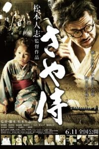 Ножны самурая / Saya-zamurai (2010)