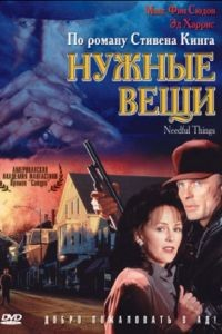Нужные вещи / Needful Things (1993)