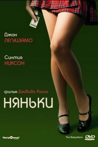 Няньки / The Babysitters (2007)