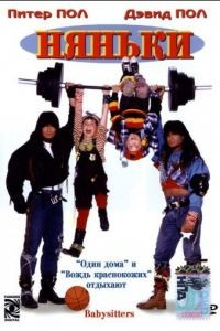 Няньки / Twin Sitters (1994)